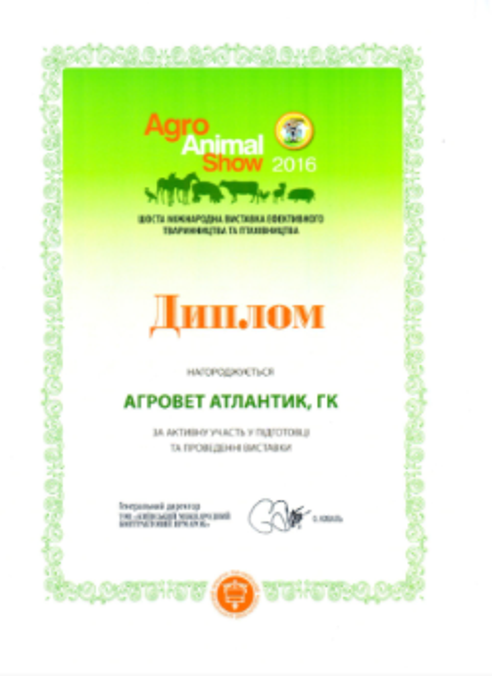 диплом за участие в Agro Animal Show 2016