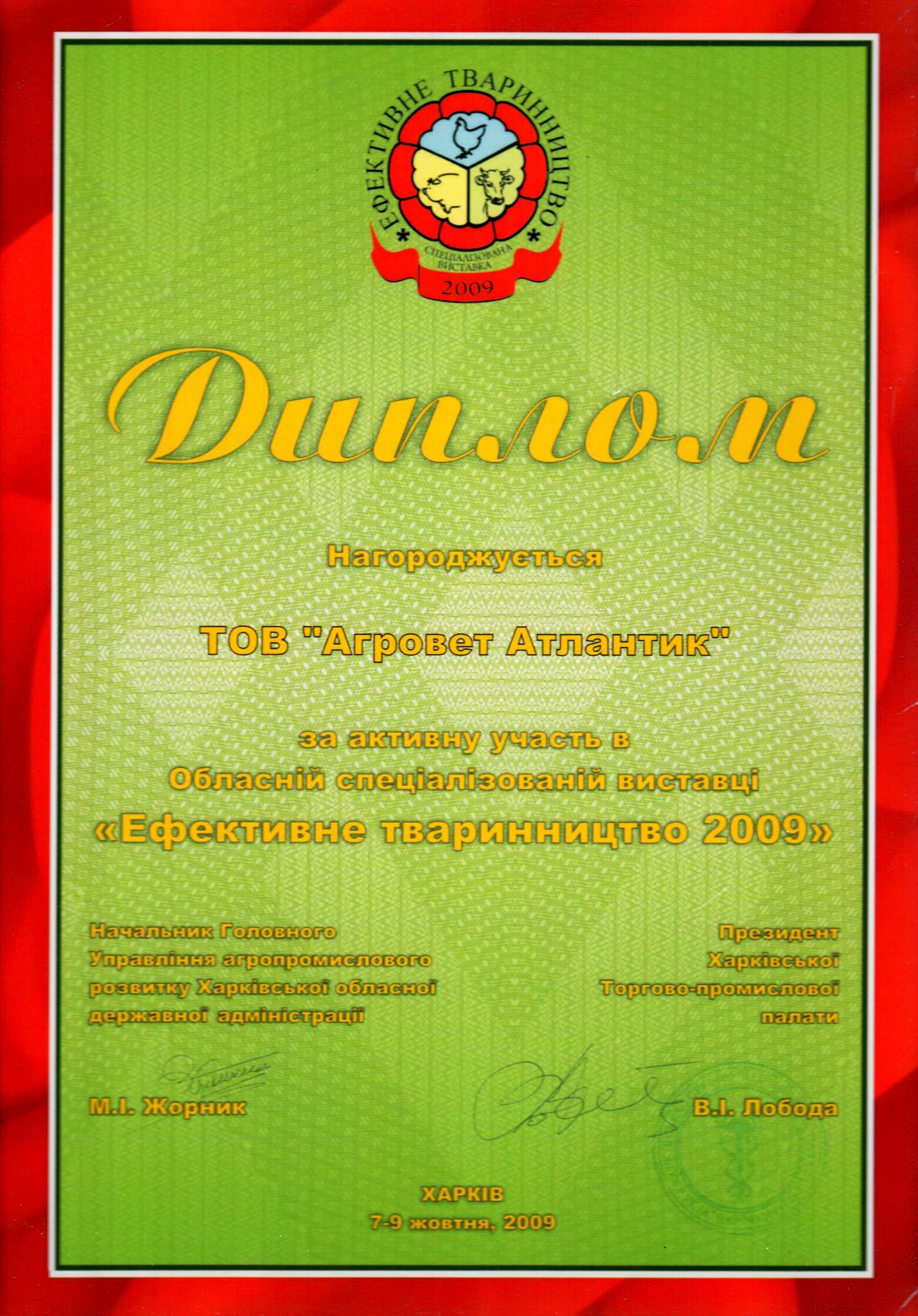 диплом Эффективное Животноводство 2009