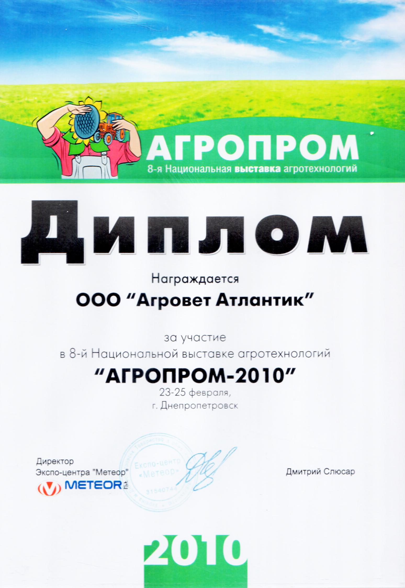 диплом Агропром - 2010