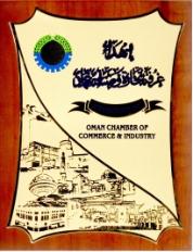 диплом от торгово-промышленной палаты Султаната Оман