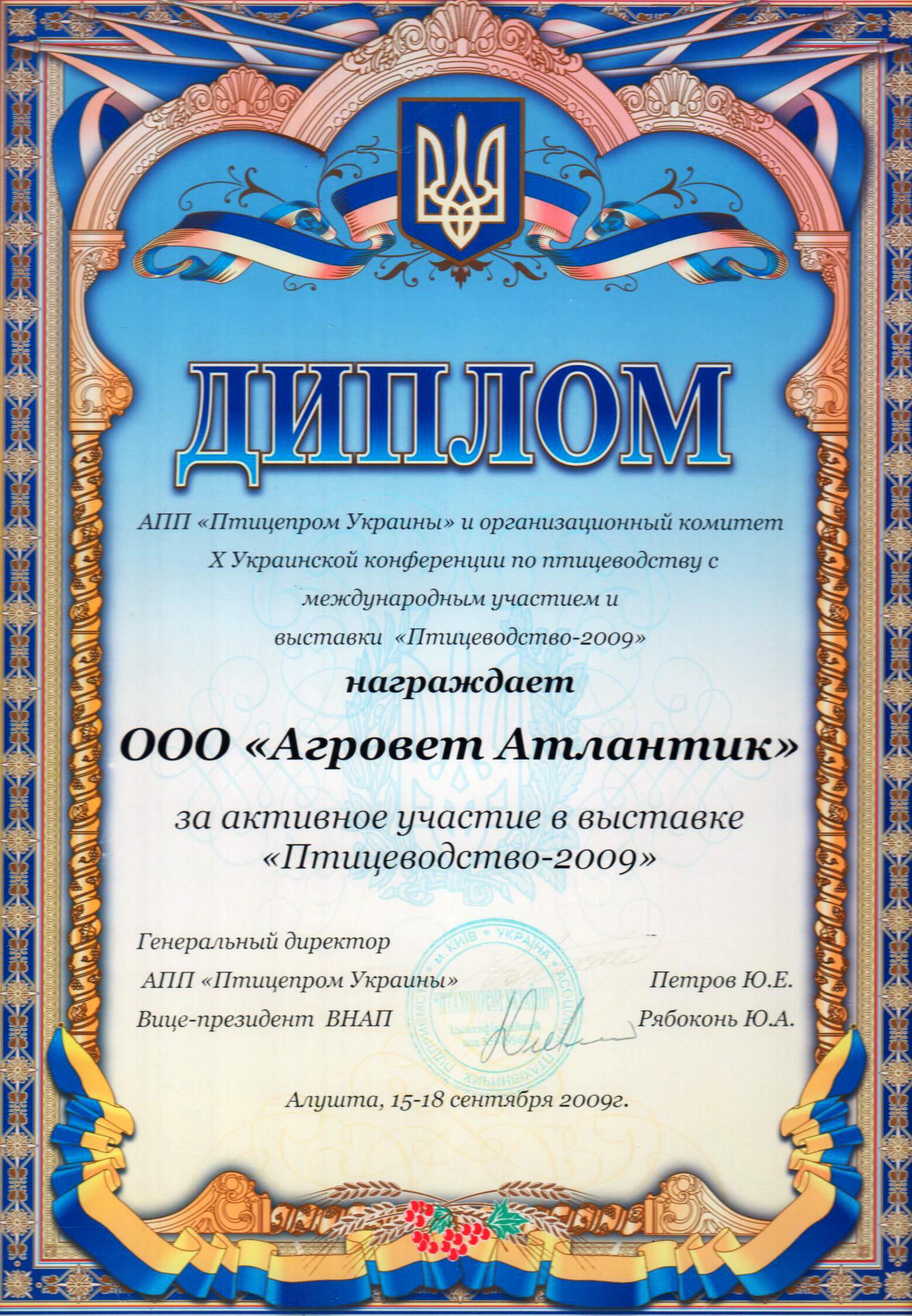 диплом Птицеводство-2009