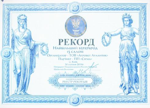 сертификат за рекорд