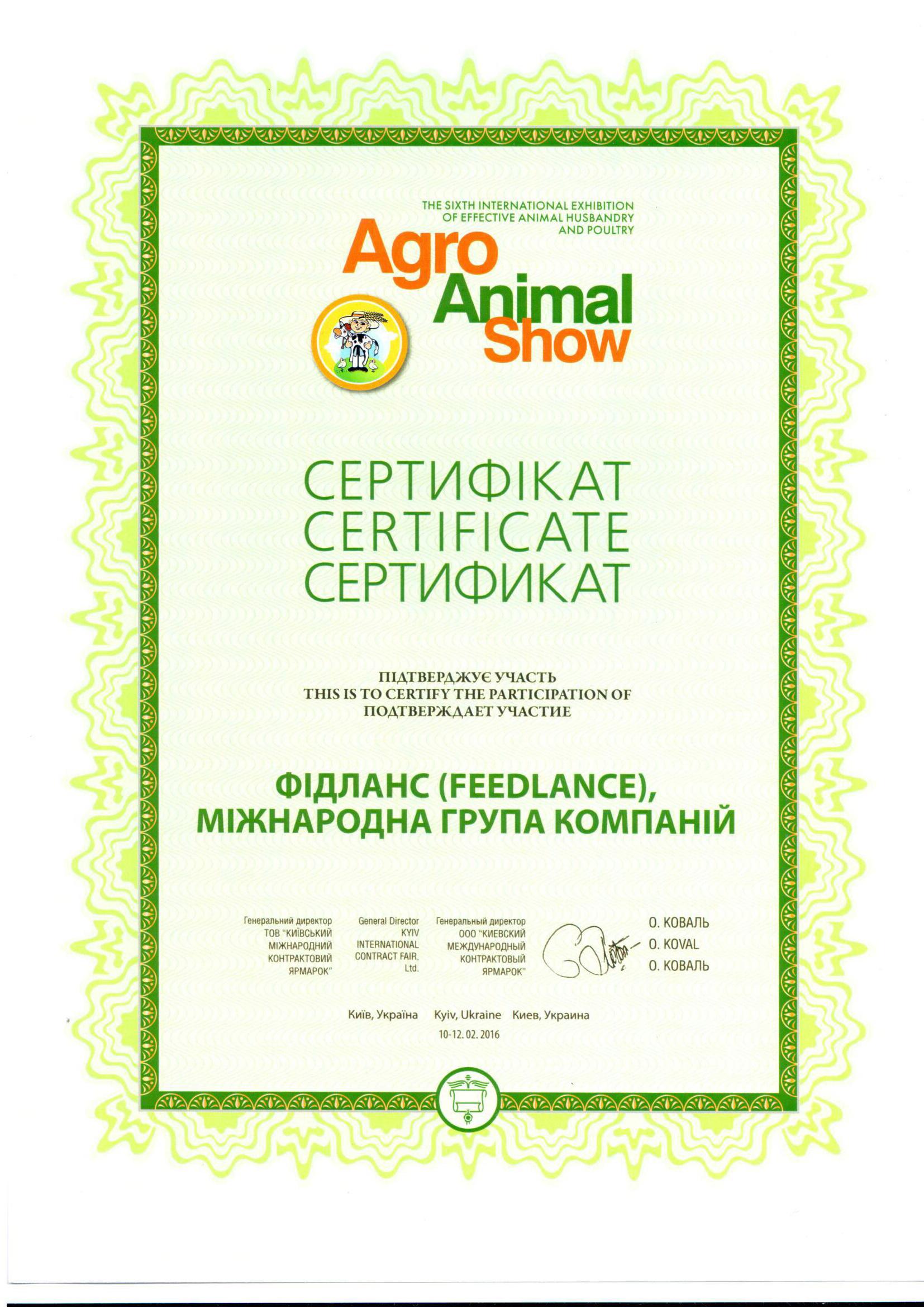 за участие в выставке Agro Animal Show 2016