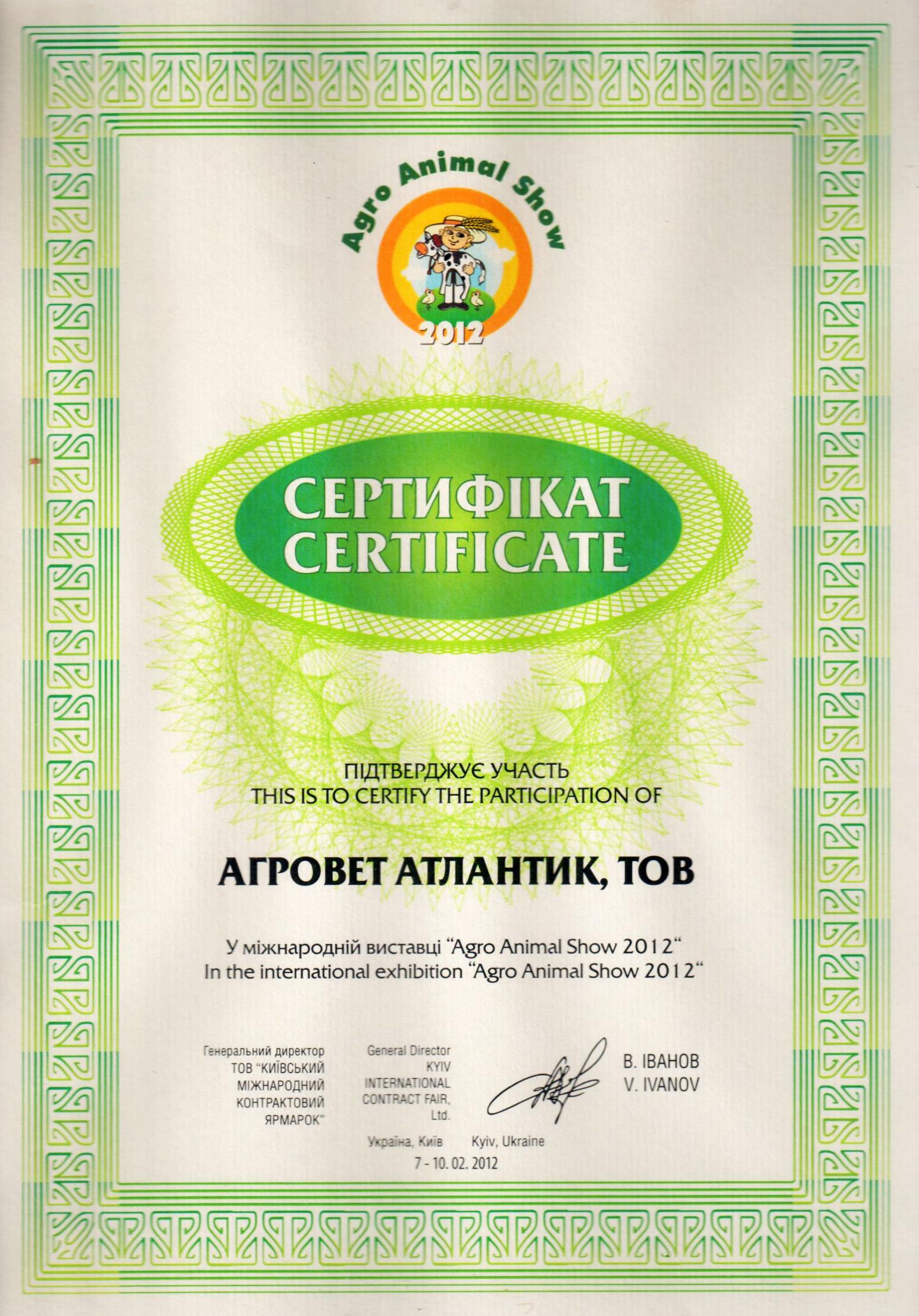 сертификат Agro Animal Show 2012